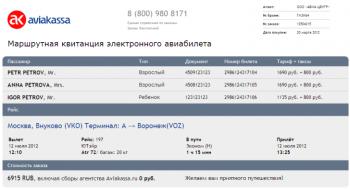 Как восстановить электронный билет на самолет ютэйр купить авиабилета эни вэй эни дэй